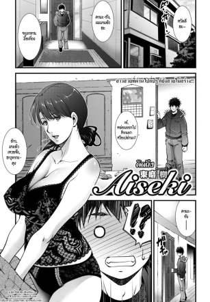 คิดถึง – [Touma Itsuki] Aiseki (COMIC HOTMiLK Koime Vol. 20)